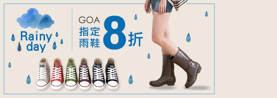 GOA雨鞋均一價