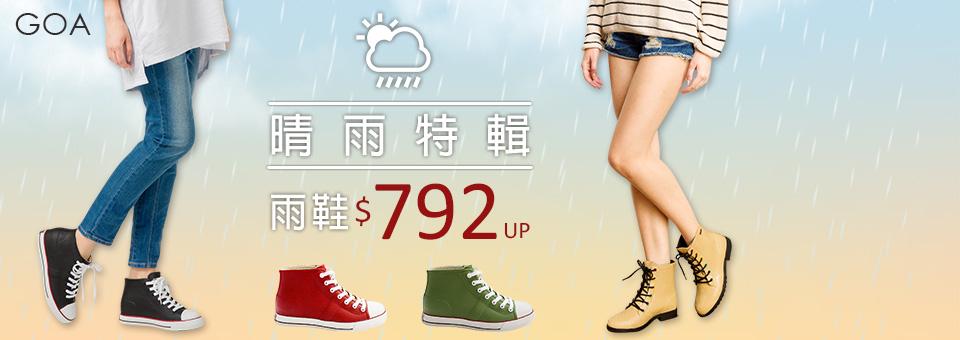 GOA雨鞋8折