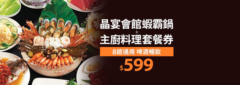 晶宴會館蝦霸鍋