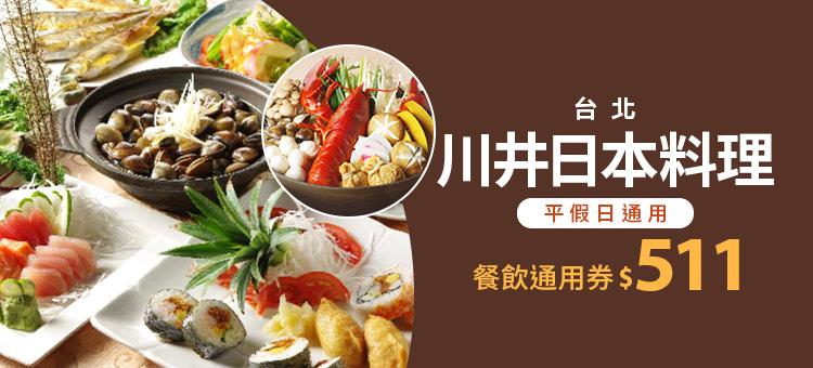 川井日本料理