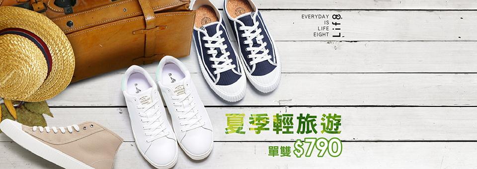 LIFE8質感鞋