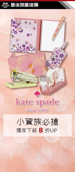 kate spade文具精品↘8折up