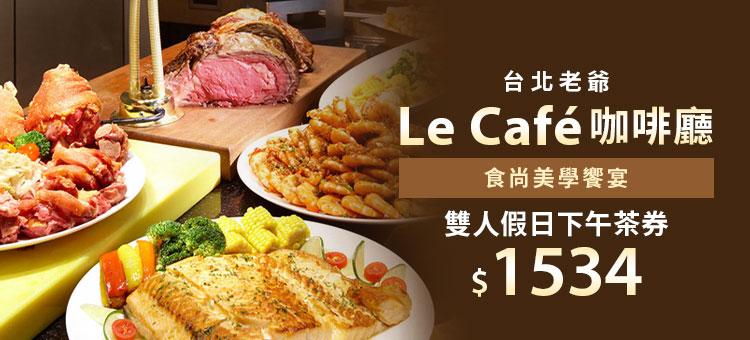 台北老爺Le Café 咖啡廳