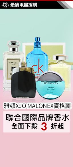 雅頓XJO MALONEX寶格麗聯合國際品牌香水特賣會下殺↘3折up