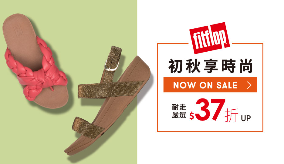 FitFlop 耐走涼拖鞋↘37折up