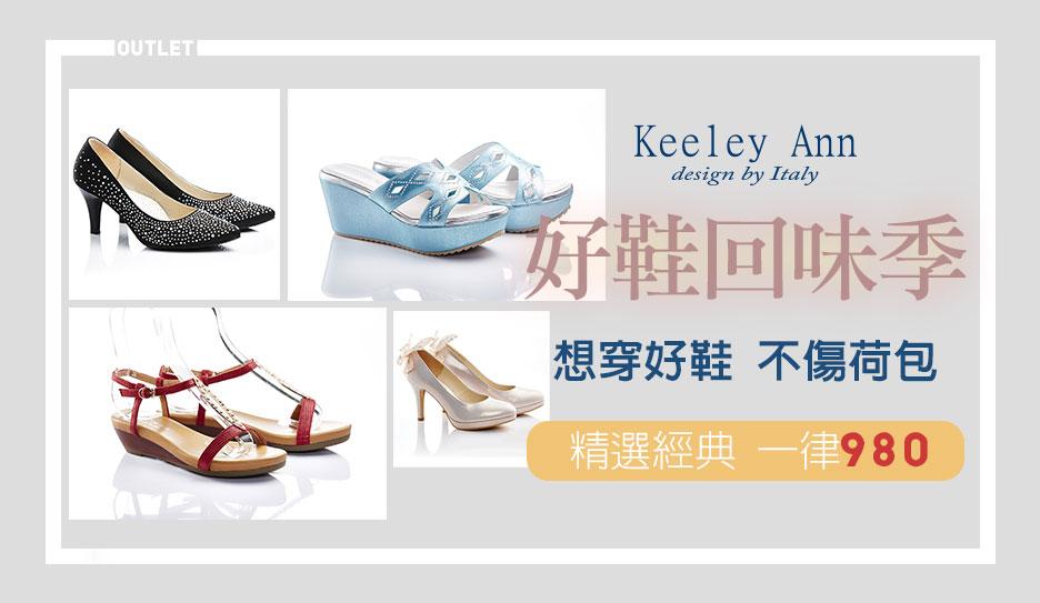 Keeley Ann專櫃鞋均一價↘980