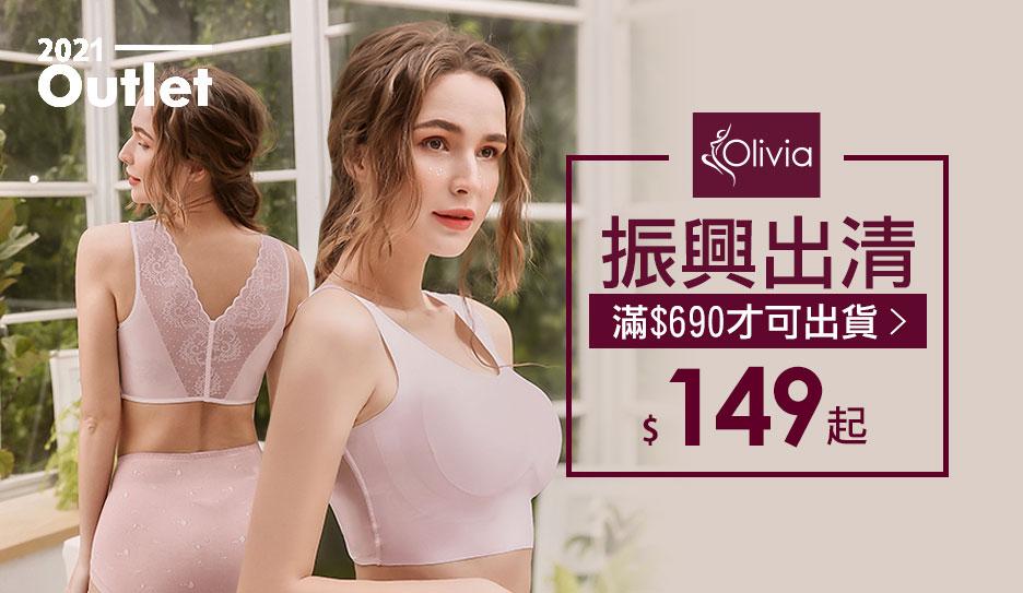 Olivia 振興出清↘內衣褲$149起