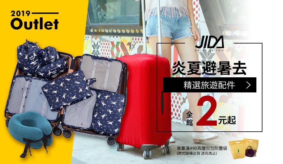 JIDA旅遊收納↘2元up