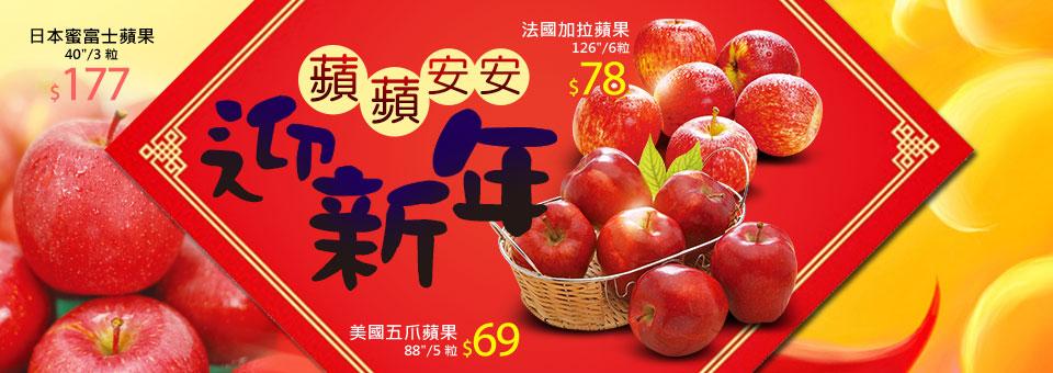 蘋蘋安安迎新年
