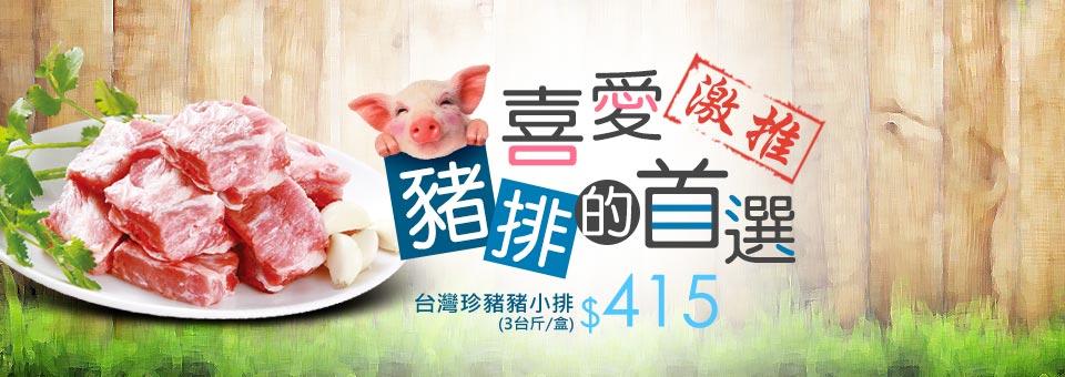 激推喜愛豬排的首選