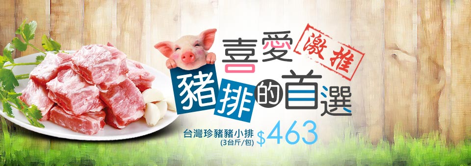 喜愛豬排的首選