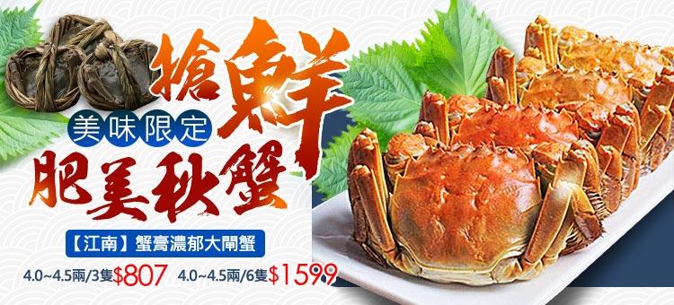 美味限定肥美秋蟹