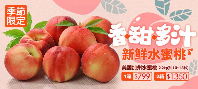 新鮮蜜桃搶鮮購