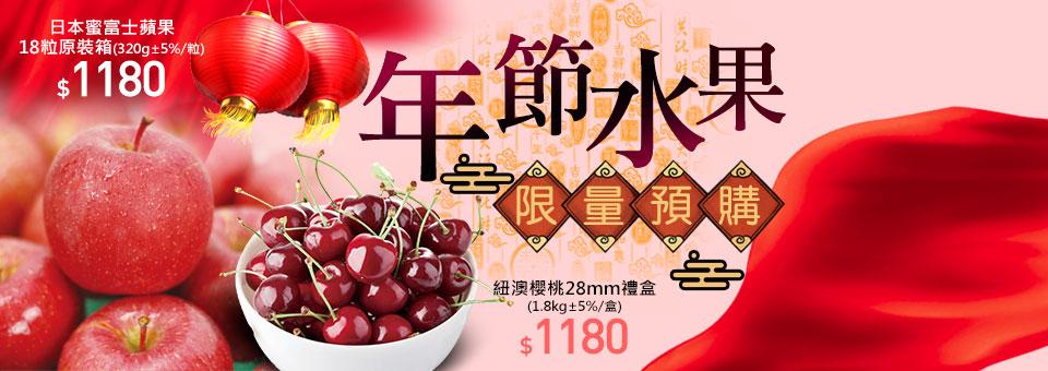 年節水果預購