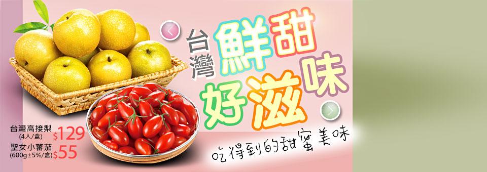 台灣鮮甜好滋味