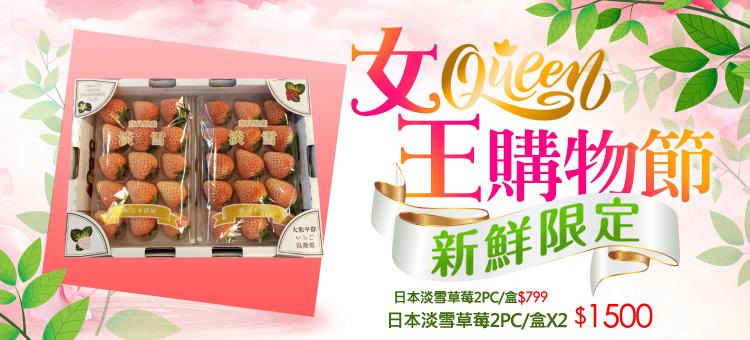 日本草莓新鮮限定