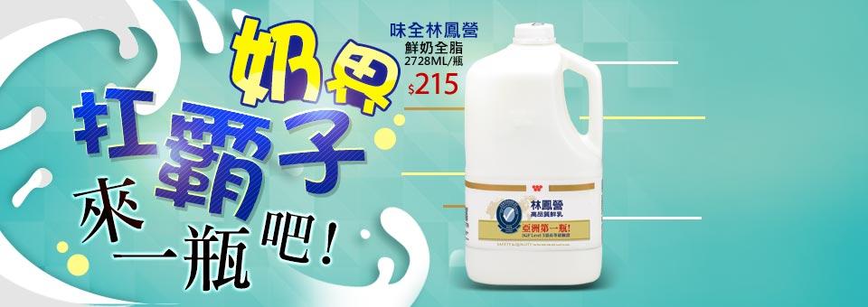 鮮奶好喝 100%生乳