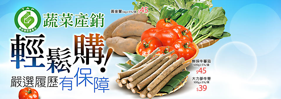 產銷蔬菜輕鬆購