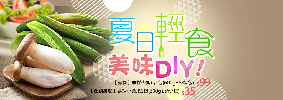 夏日新鮮DIY