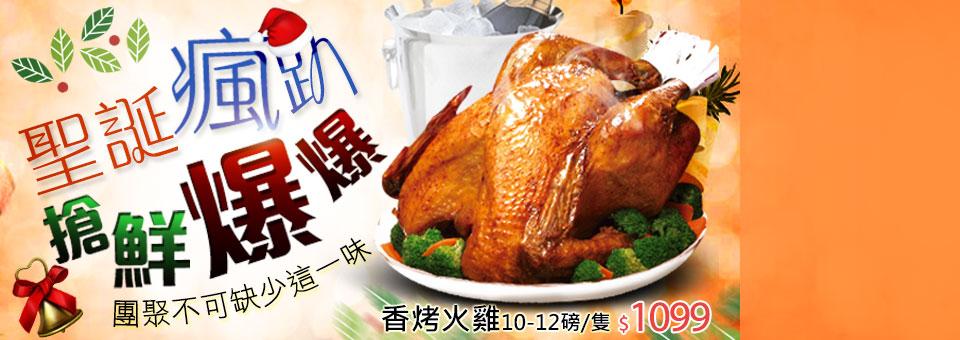 【巨無霸】香烤火雞8-10磅/隻(約3.5-4.5公 斤)
