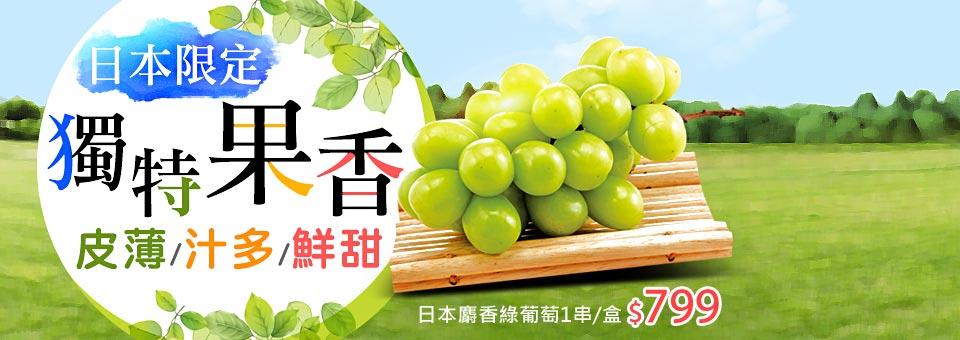 日本限定麝香綠葡