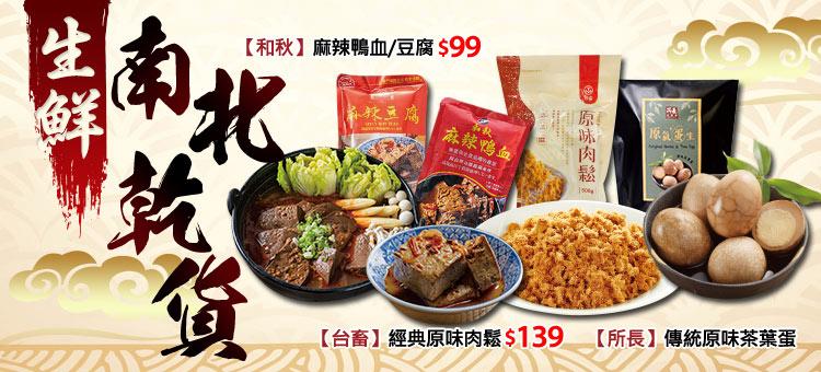 生鮮南北乾貨美食新饗宴