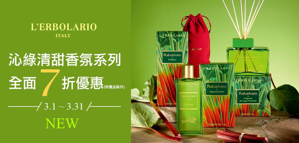 沁綠清甜香氛系列7折