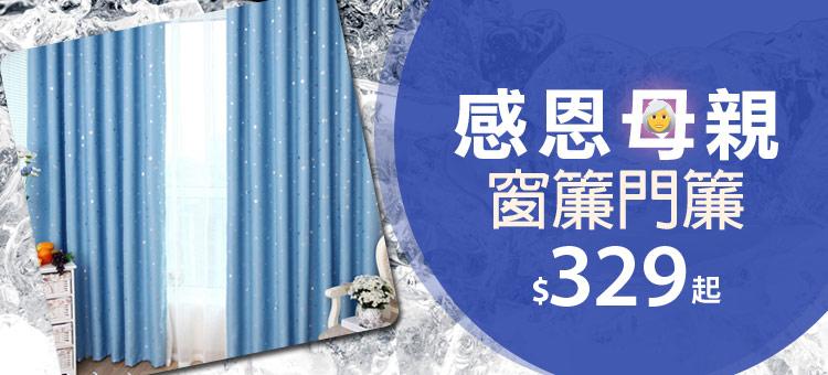 窗簾門簾$329