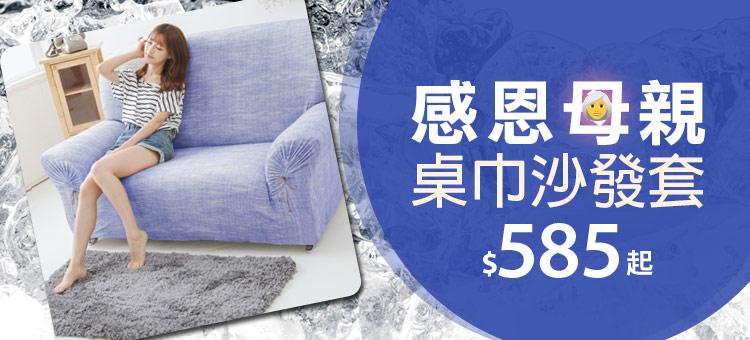 桌巾沙發$585