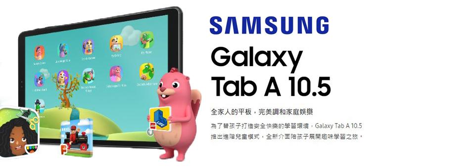 新機-10.5吋|Galaxy Tab A