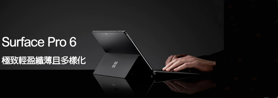 新品- Surface Pro 6