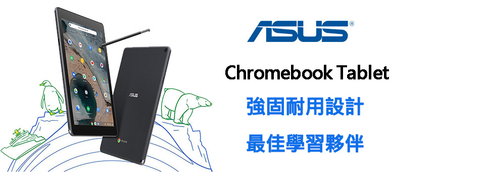 ASUS Chromebook Tablet CT100PA-0041ARK3399 9.7吋 六核 商用平板電腦