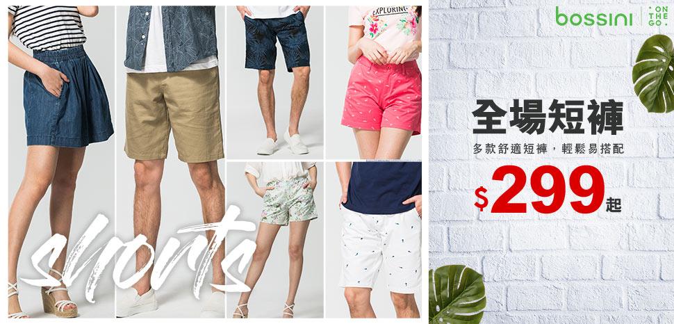 短褲$299up