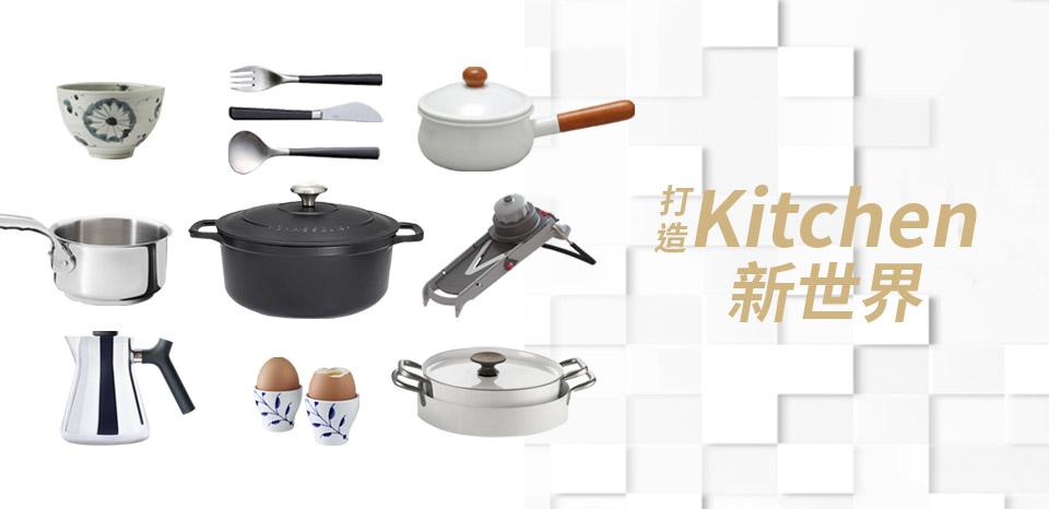 打造kitchen新世界