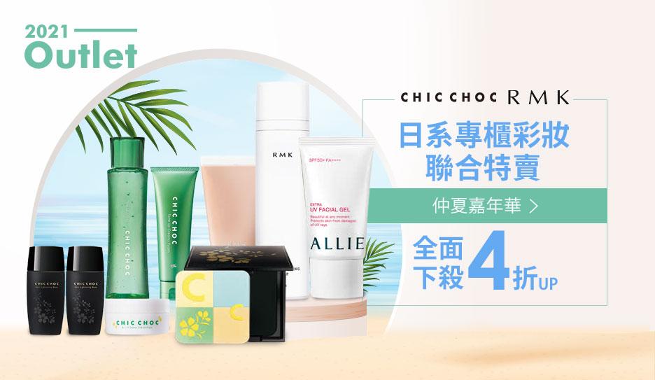 CHOC CHICxRMK聯合日系專櫃彩妝↘4折up