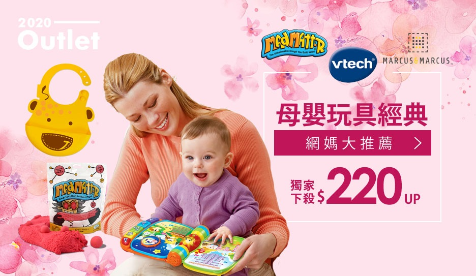 MARCUS×Vtech 母嬰玩具↘$220up