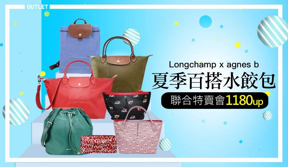 LONGCHAMP X agnes b.↘2折up
