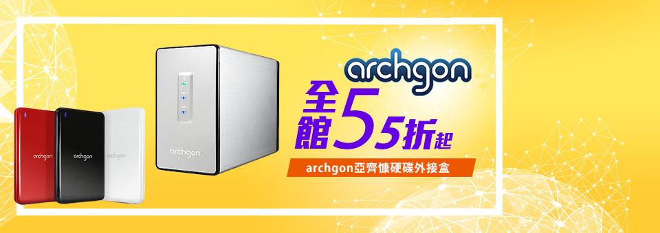 archgon 雙11品牌特賣