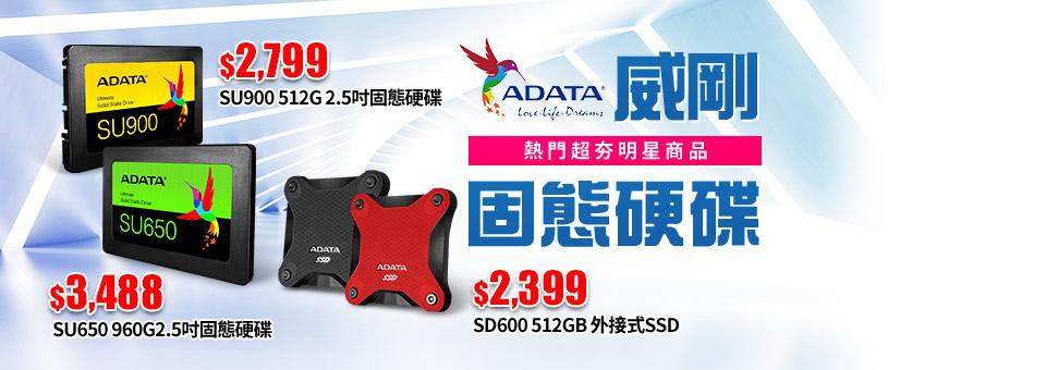 威剛SSD降價特賣