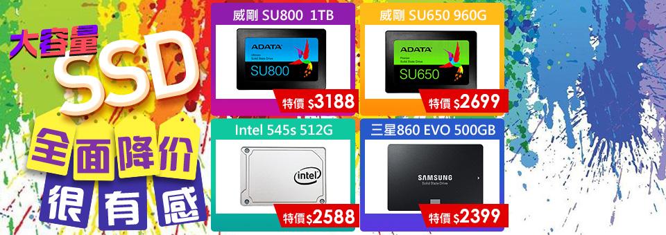 SSD跳水特價