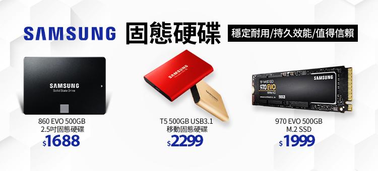 三星SSD 限時促銷特賣