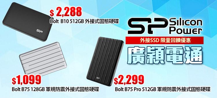 SP外接SSD限時促銷,本月優惠好康特賣
