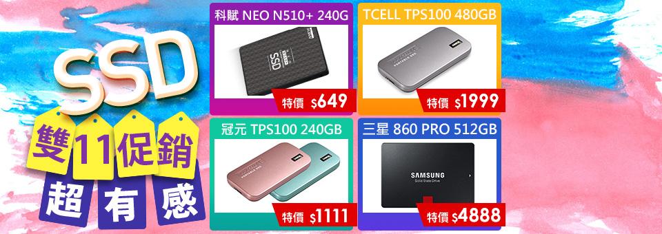 SSD雙11限時促銷