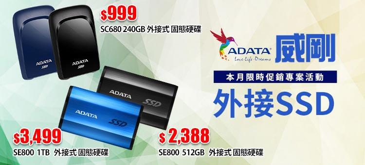 威剛外接SSD 限時促銷