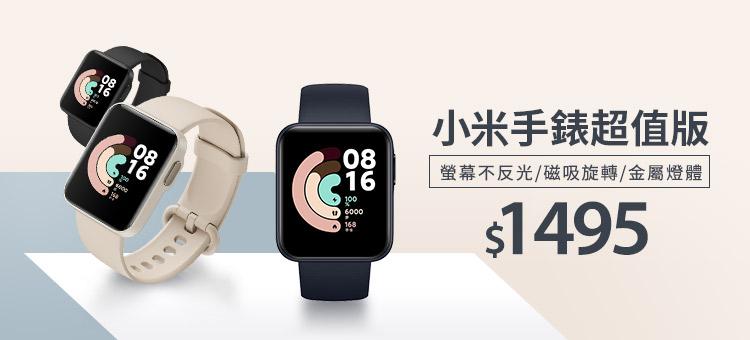 小米手錶超值版