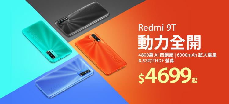 Redmi 9T 新機上市