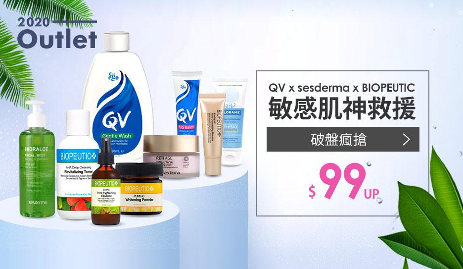 QVx葆療美↘醫美特賣99up