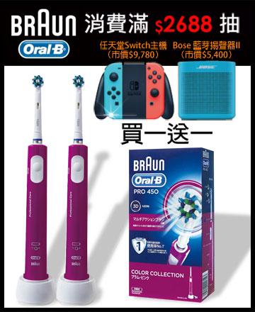 德國百靈Oral-B 全新升級3D電動牙刷