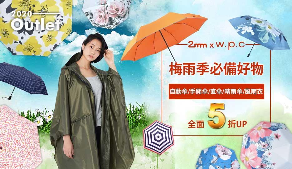 2mm&w.p.c 雨傘雨具↘5折up