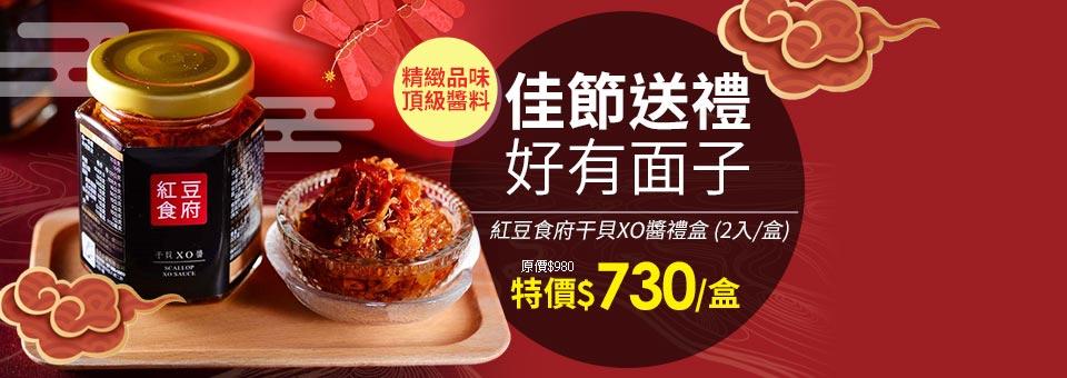 紅豆食府年節禮盒